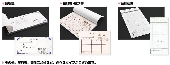 手書き用伝票